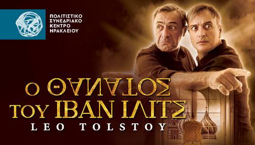 Ο θάνατος του Ιβάν Ιλίτς, του Leo Tolstoy  από το Πολιτιστικό Συνεδριακό Κέντρο Ηρακλείου (βίντεο)