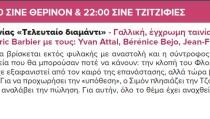 ΣΙΝΕ 21.07